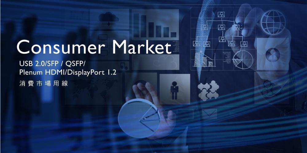 Consumer Market Cable消費市場用線