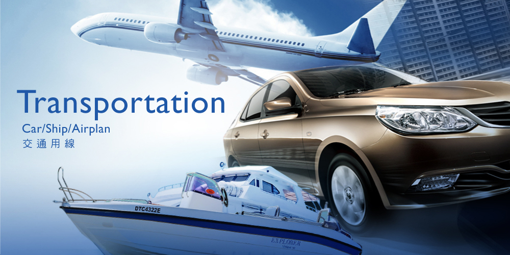 Transportation Car/Ship/Airplan Cable交通用線