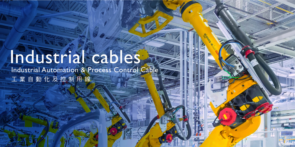 Industrial Automation & Process Control Cable 工業自動化及控制用線