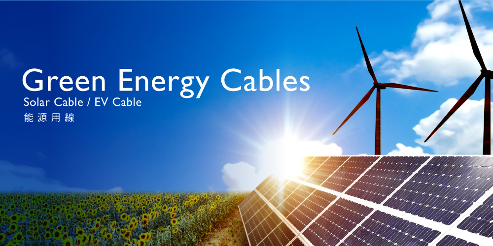Green Energy Cable 能源用線