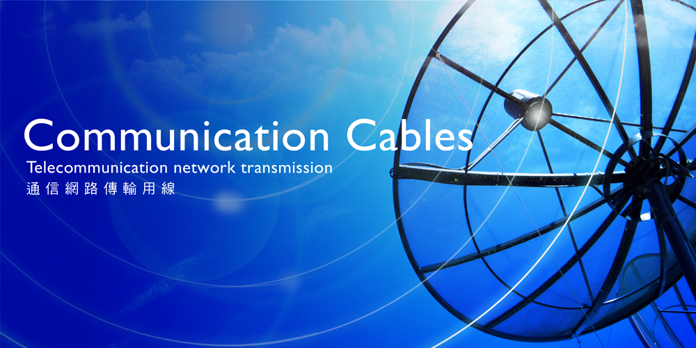 Communication Cable 通訊用線